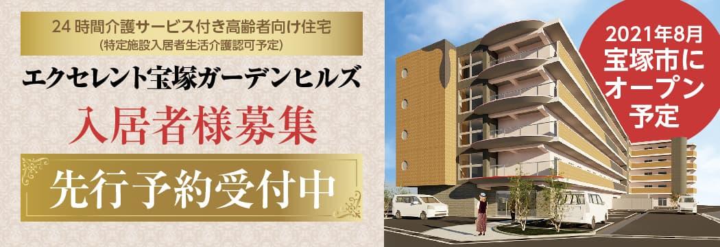 兵庫県宝塚市の老人ホーム エクセレント宝塚ガーデンヒルズ